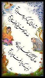 A poem by Hafez, calligrapher Jalil Rasooli - painter Farhad Laleh Dashti