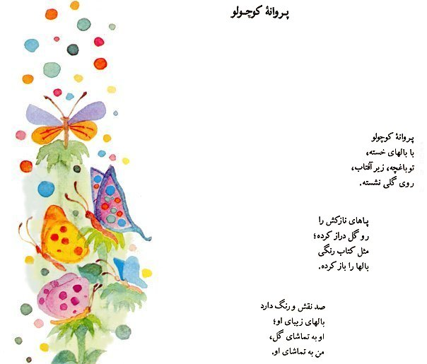 Butterfly Poems For Children Quoteslol roflcom
